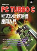 PC TURBO C程式設計軟硬體應用入門