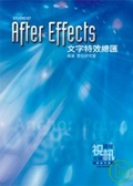 After effects文字特效總匯