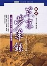圖解東京夢華錄:人間天堂東京歷史導遊