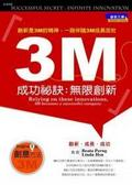 無限創新:3M成功祕訣:infinite innovation:relying on these innovations- 3M becomes a successful company