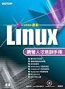 2004最新Linux網管人才培訓手冊
