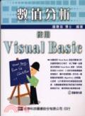 數值分析:使用Visual Basic