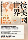 後美國世界:群雄崛起的經濟新秩序時代