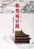 紫禁城宮殿:建築和生活的藝術