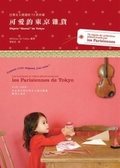 可愛的東京雜貨:巴黎女人挑選的73款珍藏:73 objets de collection selectionnes par les Parisionnes