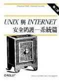 Unix與Internet安全防護:系統篇