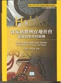 客家族群與在地社會:臺灣與全球的經驗:the experiences of Taiwan and global