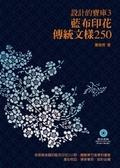 藍布印花傳統文樣250
