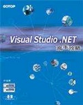 Visual Studio .NET高手攻略