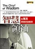 智慧領袖:從寓言學習經營管理