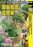 園藝栽培真簡單:花卉、庭木、觀葉植物一本搞定!