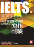 朗文雅思應考勝經:IELTS寫作測驗