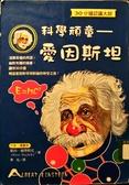 科學頑童:愛因斯坦