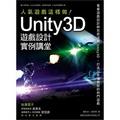 Unity 3D遊戲設計範例講堂:人氣遊戲這樣做!