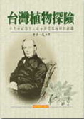 台灣植物探險:十九世紀西方人在台灣採集植物的故事:a history of botanical exploration in Formosa in the nineteenth century