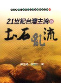 21世紀台灣主流的土石亂流:台灣山地災變解析以及災後人造孽