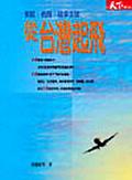 從台灣起飛:策略 佈局 競爭全球