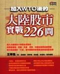 加入WTO後的大陸股市實戰226問
