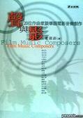 聲與影:20位作曲家談華語電影音樂創作