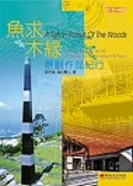 魚求木緣:景觀作品紀行:the collections of LEF- 10 years for environment & form