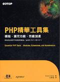 PHP精華工具集:模組、擴充功能、效能加速