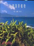 台灣海岸植物