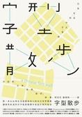 字型散步:日常生活的中文字型學