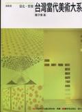 台灣當代美術大系:量化.質變:議題篇