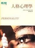 人格心理學