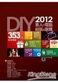 DIY!2012素人の電腦組裝與選購