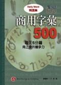 商用字彙500:精選篇:daily  word