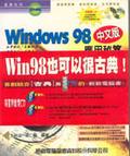 Windows 98中文版應用秘笈