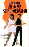 董玉婷SUPER瘦身計畫:小象變辣妹