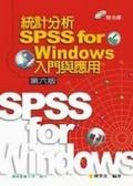 統計分析SPSS for Windows入門與應用