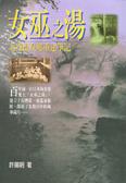 女巫之湯:北投溫泉鄉重建筆記