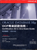 0racle Database 10g OCP 專業認證指南I