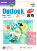 Outlook 2002中文版實務