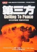 第三方:有效消弭衝突- 開創和平對話