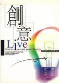 創意LIVE