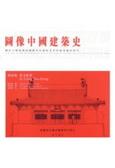 圖像中國建築史:關於中國建築結構體系的發展及其形制演變的研究