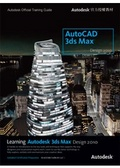 Learning Autodesk 3ds Max Design 2010