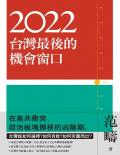 2022 台灣最後的機會窗口