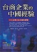 台商企業的中國經驗:六大企業立足中國策略