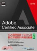 ACA國際認證:Flash CS5數位媒體設計與網站動畫