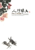 人巧勝天:齊白石書畫展:遼寧省博物館藏精品:the calligraphy and painting of QiBai-shi masterpieces from Liaoning provincial museum