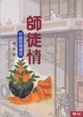 師徒情:中國商場傳奇