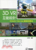 3D VR互動設計:virtools/3ds max虛擬技術整合