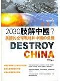 2030肢解中國
