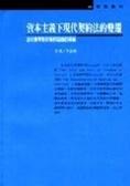 資本主義下現代契約法的變遷:法社會學對於契約自由的辯論:a debate on contract freedom whin the sociology of law