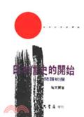 日本信史的開始:問題初探